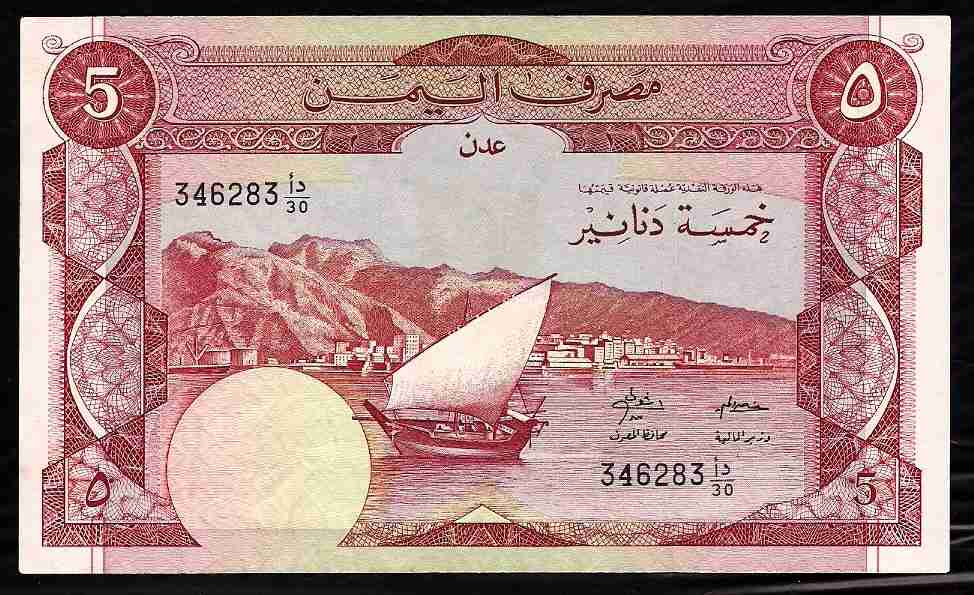 Yemen Dem, 5 Dinars ND1984 P-8b, Serial DA30_346283